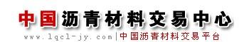 中国沥青材料交易中心